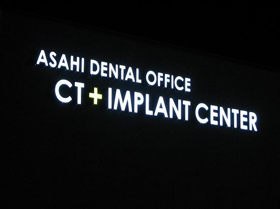 LED表面発光タイプ あさひ歯科クリニック 様2