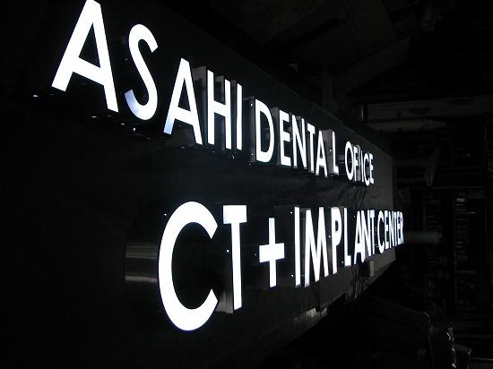 LED表面発光タイプ あさひ歯科クリニック 様9