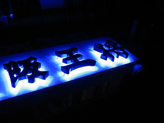 LEDバックライトタイプ 大阪王将 様 製作編6