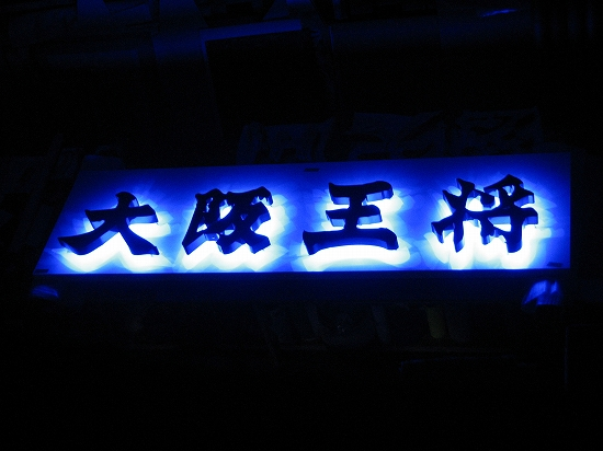 LEDバックライトタイプ 大阪王将 様 製作編7