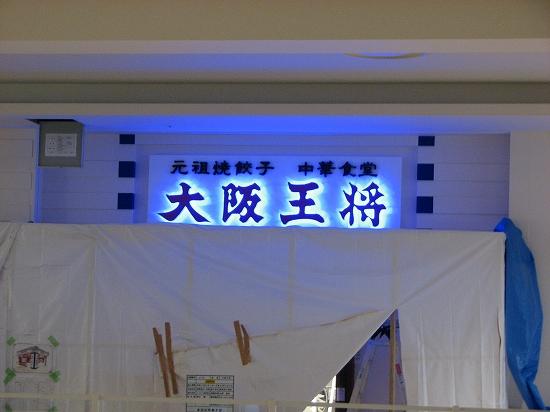 LEDバックライト 大阪王将 様 完成編2
